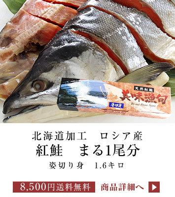紅鮭切り身
