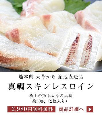 真鯛スキンレス2枚