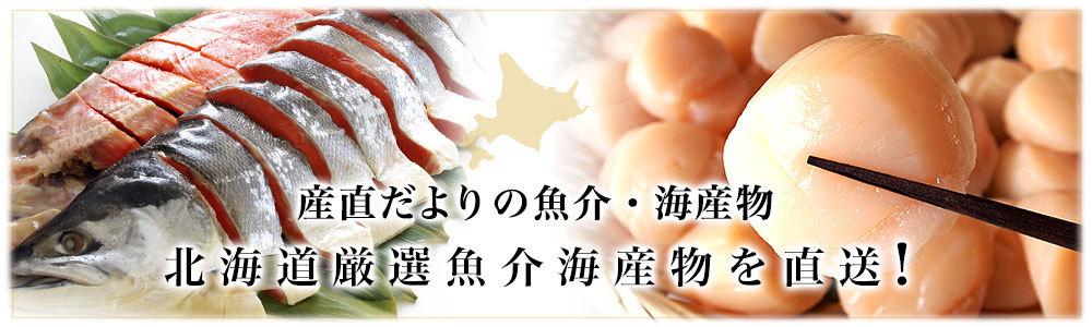 北海道直送海産物