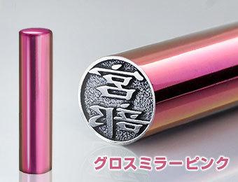 鏡面カラー ピンク見本