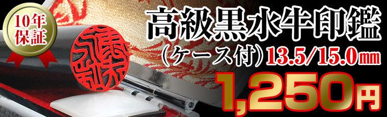 黒水牛1250円