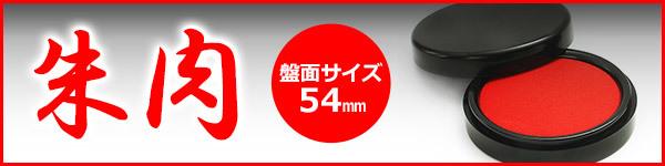朱肉54mm