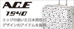 エース1940|ace1940