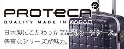プロテカ|ProtecA