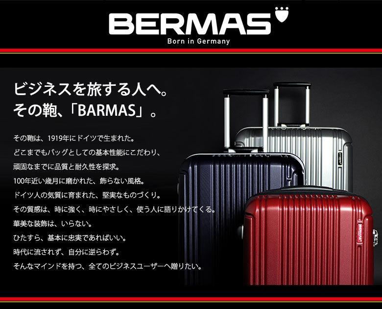 BERMAS バーマス