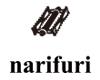 narifuri ナリフリ