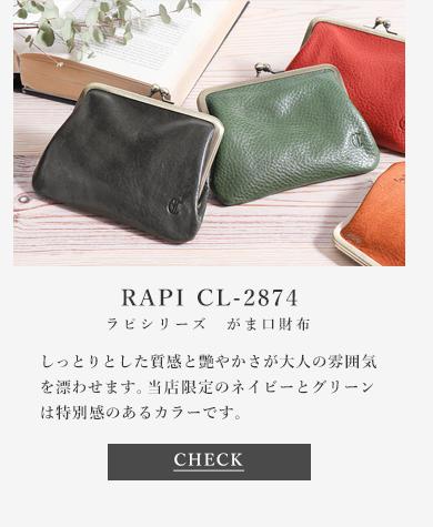 CL-2874