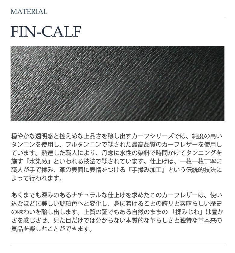 FARO ファーロ FIN-CALF フィンカーフ