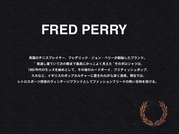 FRED PERRY フレッドペリー
