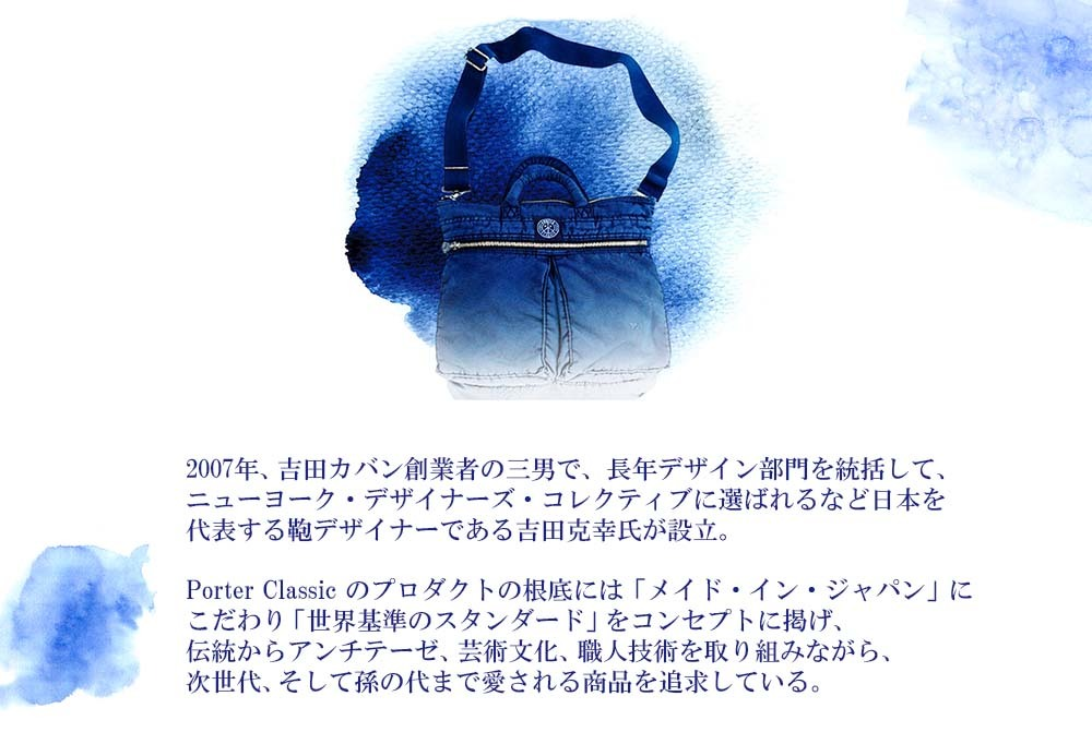 Porter Classic ポータークラシック