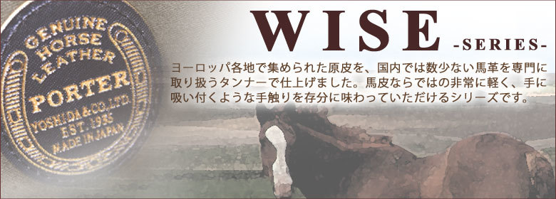 PORTER WISE ポーター ワイズ