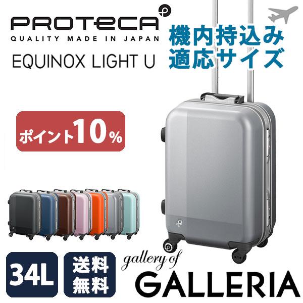 レビューを書いて、選べるノベルティプレゼント プロテカ スーツケース ...