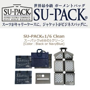 SU-PACK1/6Clean Black