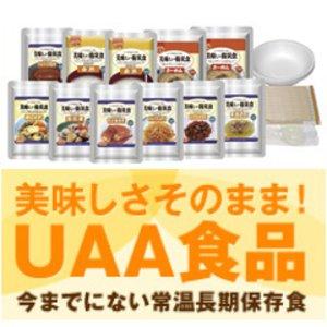 【メーカー包装済】 美味しい防災食スペシャルセット(保存水無)BS9, tree frog 7235b3af