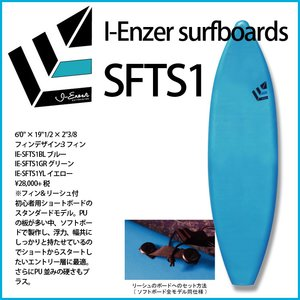 全てのアイテム I-Enzer(アイエンザー) surfboards surfboards IE-SFTS1 2015, 瓜連町:8dfddcb8 --- blog.buypower.ng