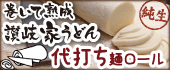 代打ち麺ロール(巻いて熟成・讃岐家うどん)
