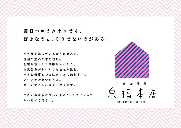 タオル/卸問屋/泉福本店