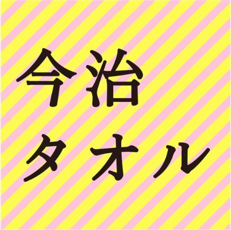 """""""日本製/国産/今治タオル/タオル/バスタオル/フェイスタオル/ウォッシュタオル/ハンカチ"""