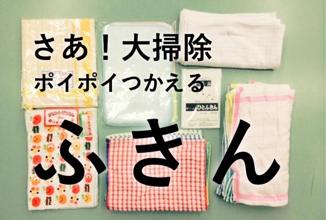 大掃除/掃除/ふきん/フキン/布巾