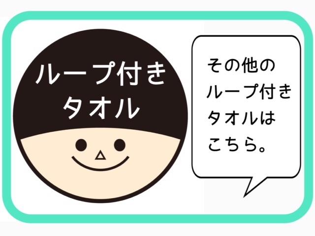 """""""タオル/泉福本店/ループ付きタオル"""""""