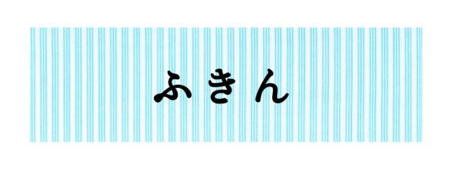 """""""日本製/泉州タオル/泉福本店/バスタオル/フェイスタオル/ウォッシュタオル/ハンドタオル"""""""