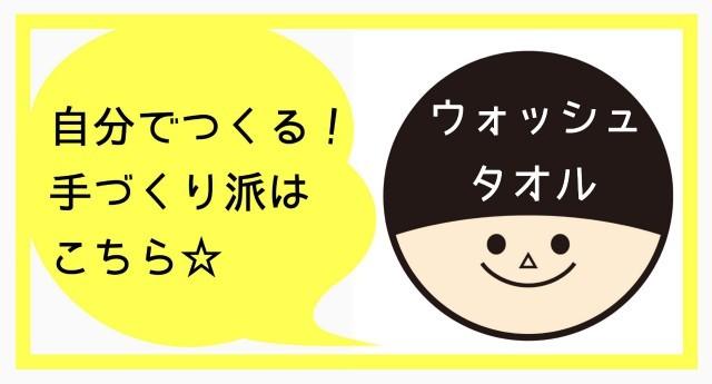 タオル/泉福本店/