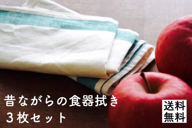 食器拭き/グラスダスター/セルメット