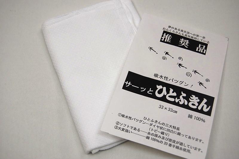 トビー織り/ロングセラー/ひとふきん
