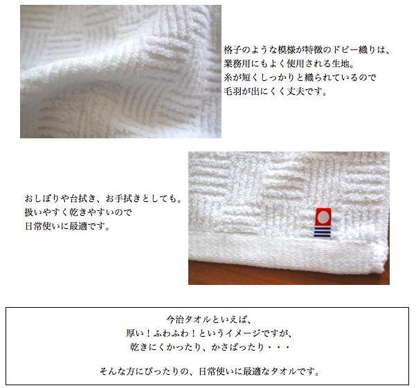20%off/今治タオル/フェイスタオル/数量限定/ベーシック/白