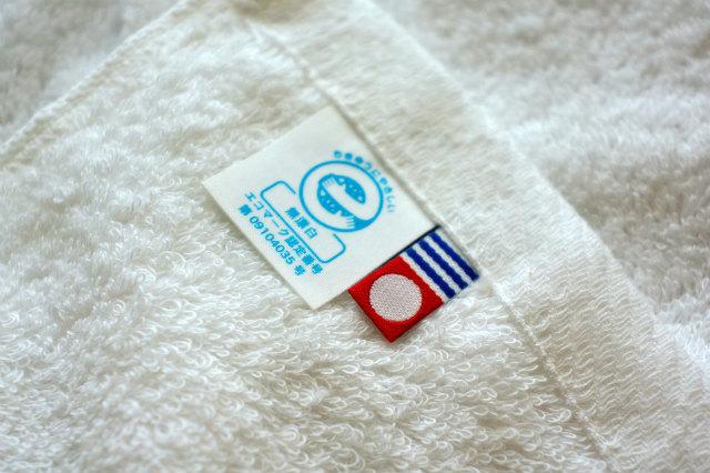 今治タオルブランド認定商品,しっとりなめらか,米綿,エコ,日本製バスタオル【今治エコタオル】シンプル/無地[今治タオル]