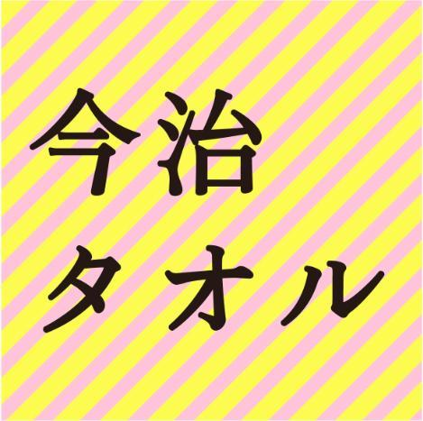 今治タオル バスタオル 今治ボーダー/片面ガーゼ メール便送料無料