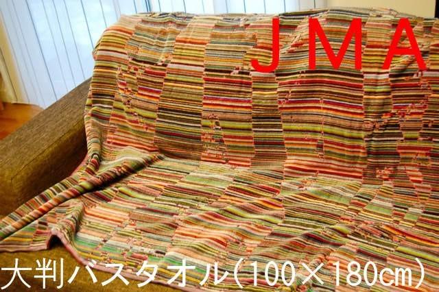JMA/インポートタオル/ヨーロッパポルトガル製