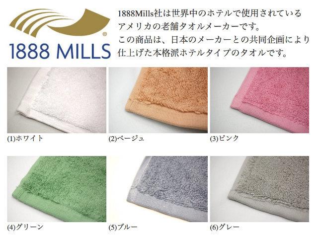 1888Mills社ロゴ