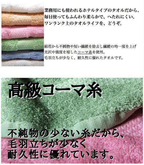 コーマ糸/トラッドホテルシリーズ/本格ホテルタイプボディバスタオル
