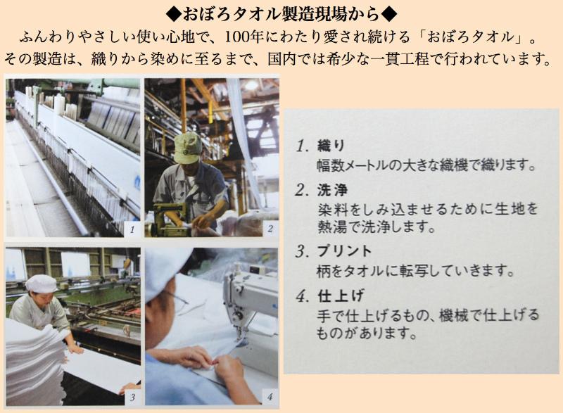 おぼろタオル/日本製/国産/バスタオル/フェイスタオル/甘撚り40単糸/ふわふわ/柔かそーね