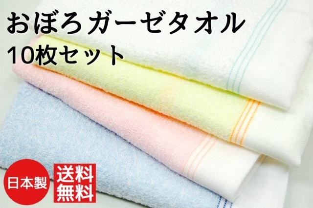 おぼろガーゼタオル/40番単糸/片面ガーゼ