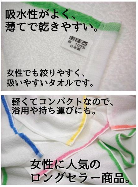 おぼろタオル/40番単糸/レディス