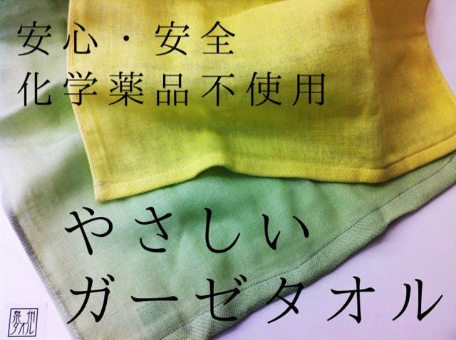 日本製/なでしこ/2重ガーゼ/てぬぐい/フェイスタオル/泉州タオル/国産/無地/シンプル
