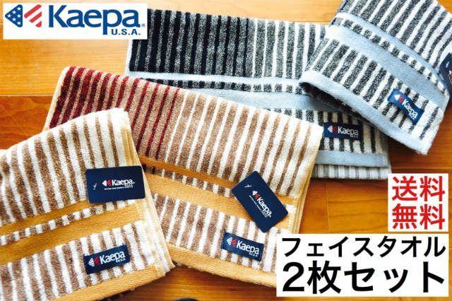 keapa/ケイパ/フェイスタオル