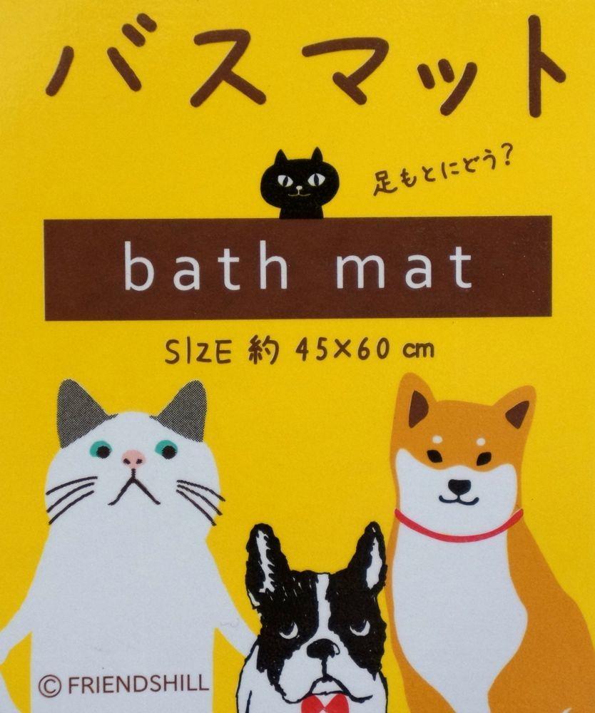 バスマット/お風呂マット/綿100%/フレンズヒル/キャラクター/柴田さん/ブルトン/ターチャン/動物