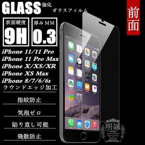 366d96c130 ... iPhone6s iphone7 plus iPhone6splus 強化ガラスフィルム iPhone8 液晶保護フィルム iPhone8  iphone8plusガラスフィルム 液晶保護フィルム iPhone X 明誠正規品 ...
