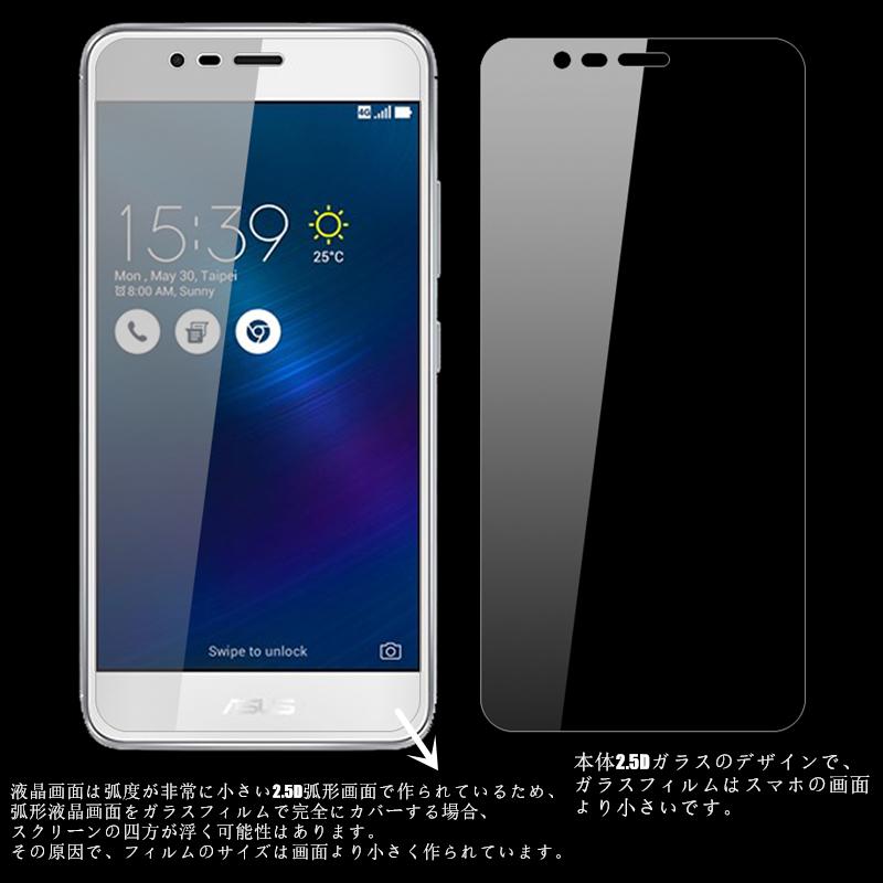 送料無料 ZenFone 3 Max (ZC520TL) 強化ガラスフィルム ZenFone