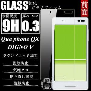 7db66bd805 Qua phone QX/DIGNO V 強化ガラスフィルム Qua phone PX 強化ガラスフィルム DIGNO V ガラスフィルム Qua  phone QX 液晶保護フィルム 明誠正規品 Qua phone QX 保護 ...