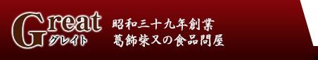 昭和三十九年創業葛飾柴又の食品問屋 グレイト