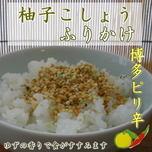 柚子こしょう(70g)