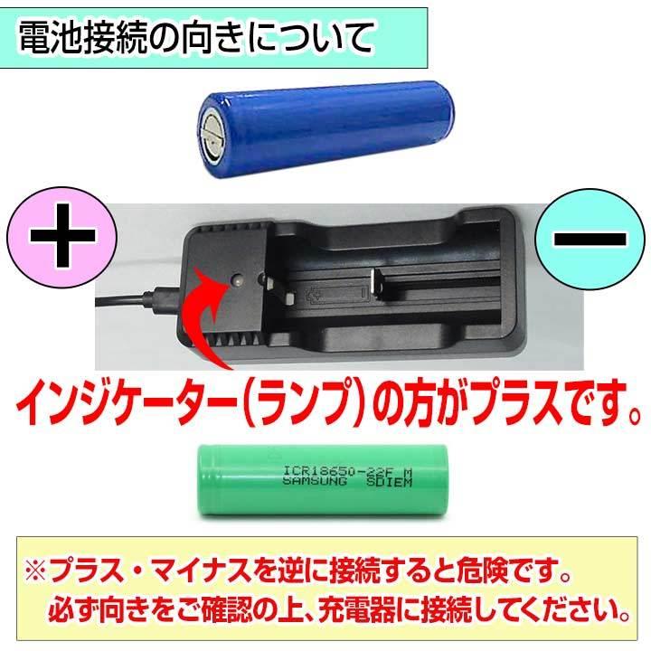 18650リチウムイオン電池用 充電器
