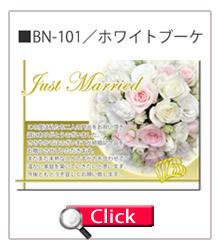 引き出物・結婚内祝メッセージカード BM-101 ホワイトブーケ ギフトマン