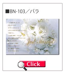 結婚内祝メッセージカード BM-103 バラ ギフトマン