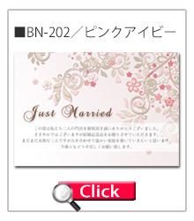 引き出物・結婚内祝メッセージカード BM-102 ピンクアイヴィ ギフトマン