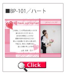 引き出物・結婚内祝フォトメッセージカード BP-101 ハート ギフトマン